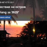 Ко Чанг 2011. Август - программа путешествия
