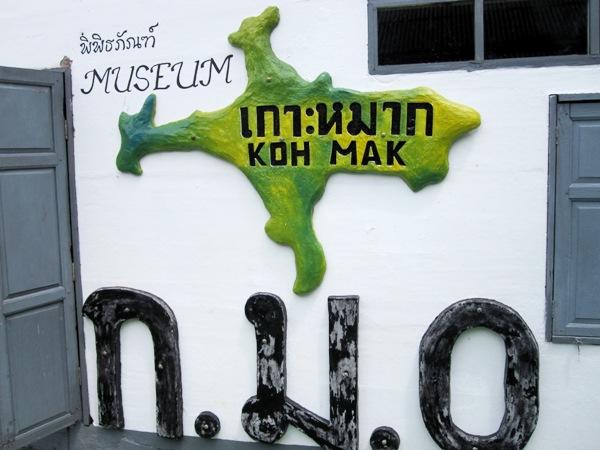 Музей Ко Мака