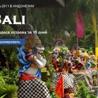 """Маршрут №1: """"Бали: все чудеса острова за 10 дней"""""""