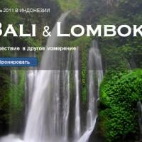 """Маршрут №2: """"Острова Бали и Ломбок: путешествие в другое измерение"""""""