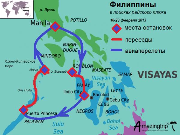 Маршрут путешествия на Филиппины - февраль 2013