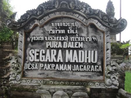 вывеска храма Jagaraga