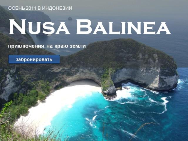 """Маршрут №3: """"Бали и его южные острова"""""""