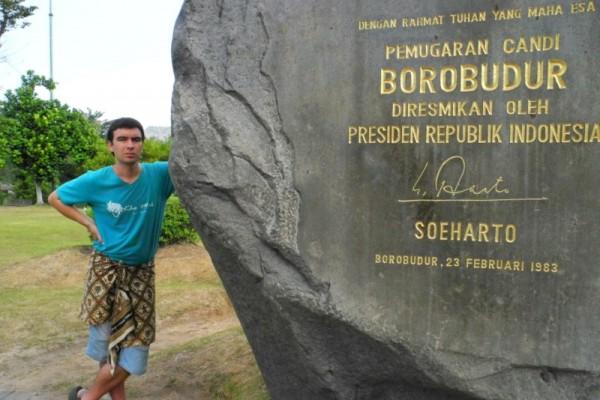 Памятный камень Боробудура